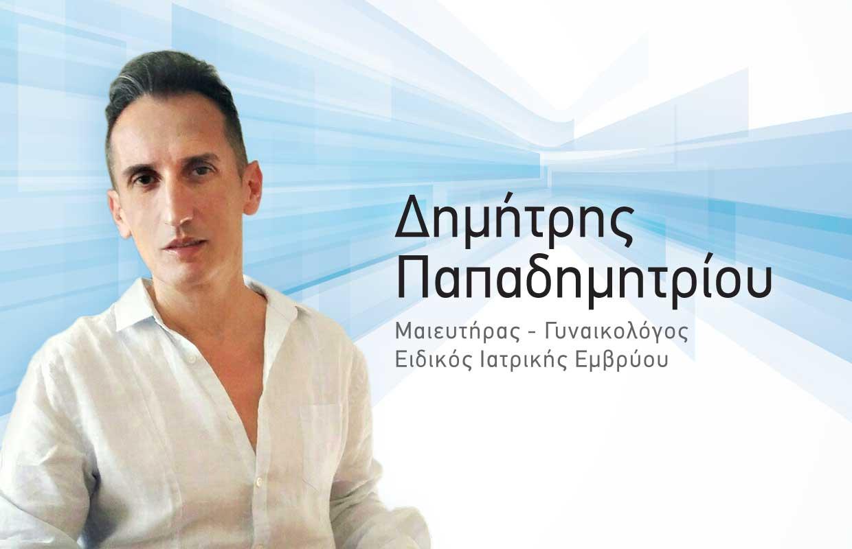 home_papadimitiou_slider7-1024x743